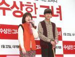 '수상한 그녀' OST '한번 더', 페퍼톤스 곡 표절 의혹…법적 대응 고려