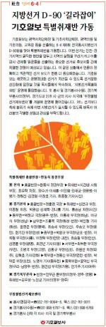 지방선거 D-90 '길라잡이' 기호일보 특별취재반 가동