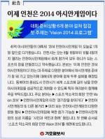 이제는 인천은 2014 아시안게임이다