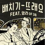 배치기 '뜨래요'로 1년 2개월 만에 컴백…신보라·에일리 응원 릴레이