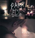 박효신 '야생화' 티저, 팬들에게 단비 같은 음악…제목에 이렇게 깊은 뜻이?
