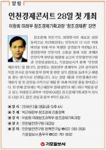 인천경제콘서트 28일 첫 개최