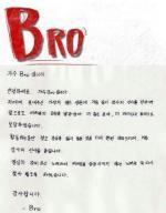 """'그런남자' 브로 일베 논란, """"성원에 가슴 깊이 감사"""" 자필 편지"""
