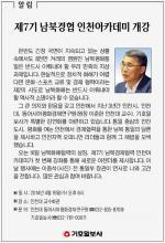 제7기 남북경협 인천아카데미 개강