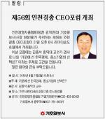 제56회 인천경총 CEO포럼 개최