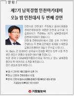 제7기 남북경협 인천아카데미 오늘 밤 인천대서 두 번재 강연