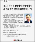 제7기 남북경제협력 인천아카데미 세번째 강연 정부의 대북정책 소개