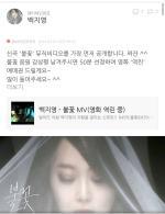 백지영 '불꽃', '역린'의 화려한 영상과 어우러진 애절한 보이스