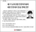 제7기 남북경협 인천아카데미 내일 인천대서 일곱 번째 강연
