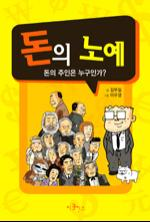 '자본주의 민낯' 만화로 본다