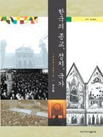 학술원 '한국종교,정치…' 우수도서 선정