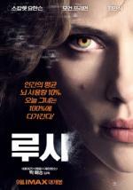 최민식 할리우드 진출작 '루시',북미 개봉 첫날 박스오피스 1위 '터졌다'