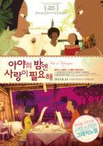 예술영화관 '영화공간 주안' 8월 14일 개봉작
