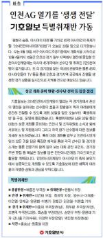 인천AG 열기를 '생생 전달' 기호일보 특별취재반 가동