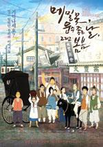 예술영화관 '영화공간 주안' 8월 28일 개봉작