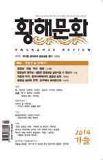 황해문화 2014년 가을호(통권84호) 외