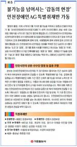 '2014 인천장애인아시아경기대회' 특별취재반 가동