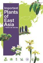 동아시아 주요 식물 도감 발간