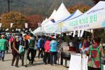 가평 제4회 설악 눈메골 유명산 농촌사랑 한마음축제 개최