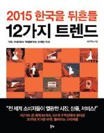 2015 한국을 뒤흔들 12가지 트렌드 외