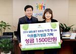수원 거주 프로골퍼 이민영 '복지성금' 전달