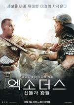 엑소더스:신들과 왕들