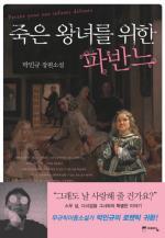 박민규 작가 베스트셀러 '죽은 왕녀를 위한 파반느' 영화로 제작