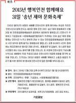2015년 행복인천 함께해요 31일 '송년 제야 문화축제'