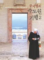 공지영의 수도원 기행2 외