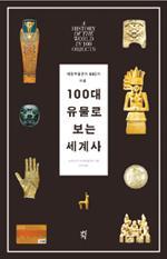 100대 유물로 보는 세계사 외