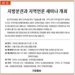 지방분권과 지역언론 세미나 개최