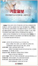 도전! 기호일보 시민기자
