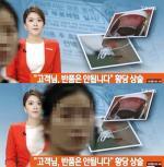 SBS 방송사고, '모닝와이드' 진행 중 갑자기 나타난 여성은 누구?