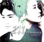 송유빈 '새벽 가로수길', 음원차트 '올킬'…'발라드 여왕'과의 환상 콜라보