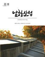남한산성은 어떻게 유네스코에 등재됐을까