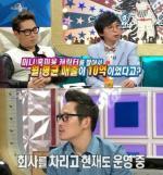 '라디오스타' 김풍, 미니홈피 캐릭터 사업으로 월 매출 10억 '대박'