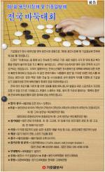 제1회 용인시장배 및 기호일보배 전국바둑대회