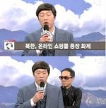 "''SNL 코리아' 김희원, ""강남 클럽서 부비부비 해보고 싶다"""