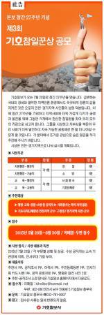 제3회 기호참일꾼상 공모