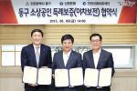 동구-인천신보재단-신한은행 소상공 보증지원 협약