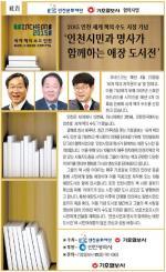 '인천시민과 명사가 함께하는 애장 도서전'