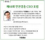 제64회 인천경총 CEO 포럼