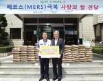 농협은행 수원지부, 경기적십자사에 쌀 2000㎏ 기부
