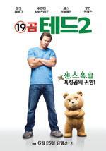 19곰 테드 2