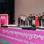 BiFan, 11일간 영화여정 마무리
