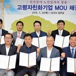 노인일자리 활성화 10개 기업과 MOU