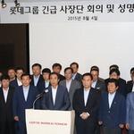롯데그룹 사장단 '신동빈 회장 지지'