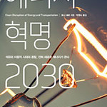 에너지 혁명 2030 외