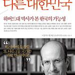 한국인만 모르는 다른 대한민국 외