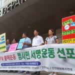 복합쇼핑몰~골프장 중단 인천 시민·사회단체 '목청'
